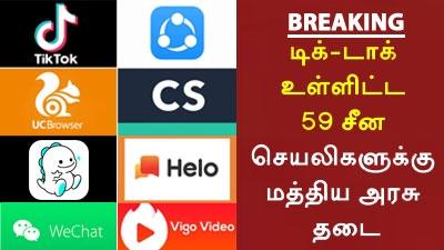 #BREAKING: டிக் டாக் உட்பட 59 சீன செயலிகளுக்கு தடை 💥