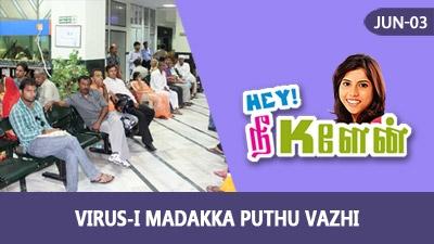 Virus-i Madakka Puthu Vazhi