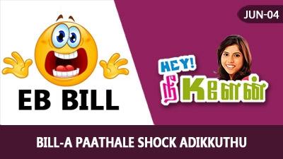 Bill-a Paathale Shock Adikkuthu 😳