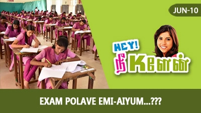 Exam Polave EMI-Aiyum..??? 🤔