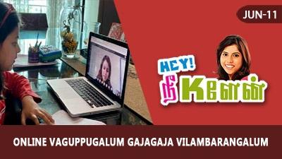 Online Vaguppugalum Gajagaja Vlambarangalum 🥴