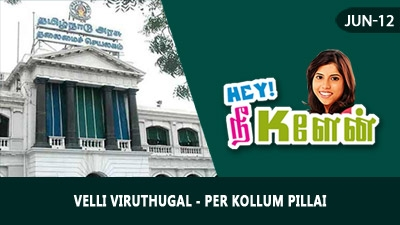 Velli Viruthugal - Per Kollum Pillai 😜