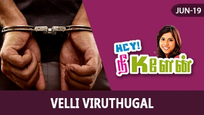 Velli Viruthugal