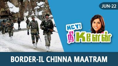 Border-il Chinna Maatram