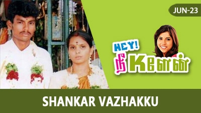 Shankar vazhakku