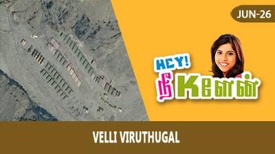 Velli Viruthugal 🧐