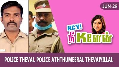Police Thevai. Police Aththumeeral Thevaiyillai🤨